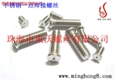 304点焊螺丝 一点焊接螺钉 中山点焊钉 江门点焊钉