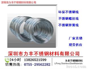 不锈钢螺丝线直径1.5材质304-深圳力丰不锈钢材料有限公司