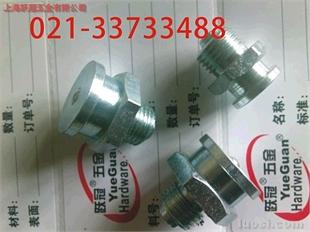 DIN3404平扣式油嘴