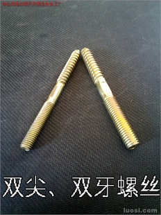 双头螺钉/双尖螺钉/家具螺钉