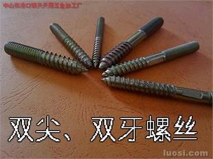 供应:双尖、双牙螺丝