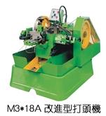 M3*18A改进型打头机