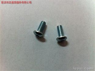 圆头内六角螺钉 洗衣机螺钉.冰箱螺钉.各种家电螺钉