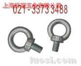 供应:DIN580吊环螺钉