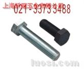 供应:DIN933六角头螺栓全螺纹