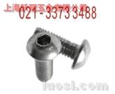 供应:ISO7380内六角盘头螺钉