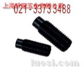 供应:ISO4028内六角圆柱端紧定螺钉