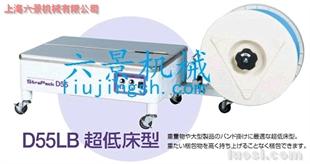 日本斯托派克D55LB低台半自动打包机
