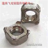 供应:焊接方螺母M6(四方焊母)