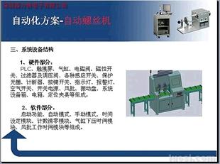 自动化方案-自动螺丝机