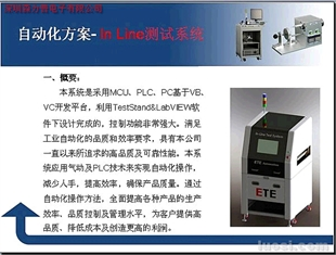 IN-Line 在线测试系统,在线测试仪
