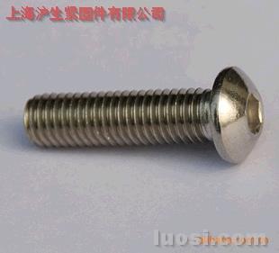 ISO7380不锈钢圆头内六角螺钉