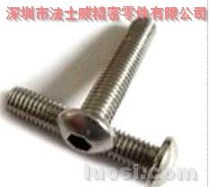 法士威—圆头内六角 ISO7380 不锈钢圆头内六角