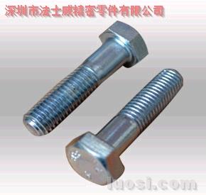 半牙外六角螺栓
