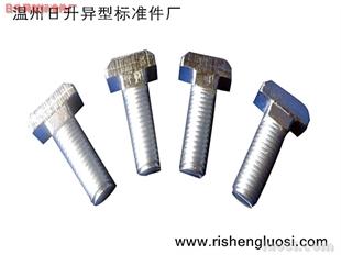T型螺栓 非标T型螺栓