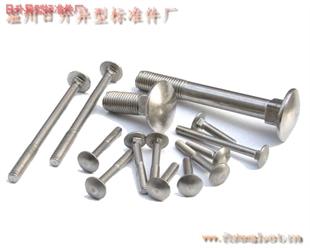 马车螺丝 方颈螺丝 非标马车螺丝 非标方颈螺丝 异型方颈螺丝