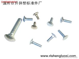 马车螺栓 非标马车螺栓 方颈螺栓 非标方颈螺栓 异型方颈螺栓