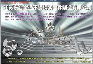 供应哈氏合金B3,C276,C22,螺栓。螺母