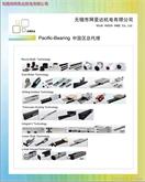 供应:Pacific Bearing Company(PBC)