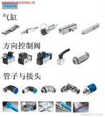 供应:FESTO德国festo  气缸,电子礠阀(方向控制阀),管子与管接头-中国区总代理