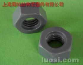PVC 塑胶六角螺母