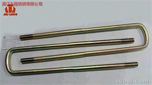 2912411-6K8 后钢板弹簧U型螺栓