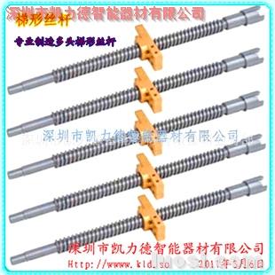 深圳凯力德-T型丝杆-梯形丝杆-多头丝杆-机床丝杆-机械丝杆-深圳丝杆加工