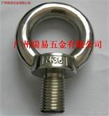 304不锈钢吊环螺栓