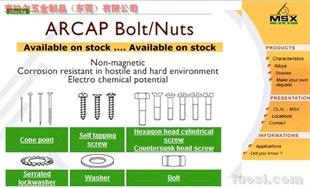 Clal ARCAP无磁易加工耐磨耐腐蚀螺丝螺栓垫圈合金