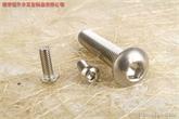 供應:304不銹鋼內六角盤頭螺釘ISO7380
