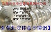 广东供应X2CrNiMo17-12-3优质耐热钢,高温耐热钢报价及特性