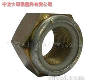 供应各种规格的尼龙锁紧螺母、开槽螺母