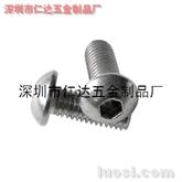 供应:ISO7380不锈钢盘头内六角螺钉