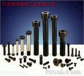12.9级高强度内六角系列产品