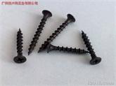 供应:家具螺丝、发黑木螺丝