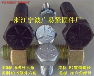 美制五级外六角螺栓 美制八级外六角