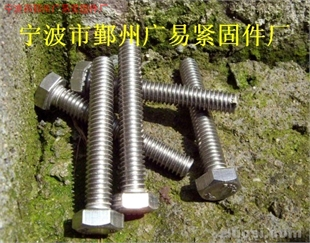 不锈钢美标316螺栓 304美制螺栓