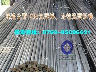╰☆╮环保1025光扁铁↘↙韧性扁铁↘↙进口耐腐蚀扁铁╰☆╮