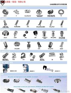PF系列弹簧螺丝、弹簧柱塞