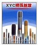 XYC挤压丝攻