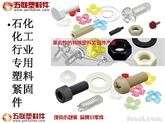 石化化工行业专用塑料紧固件