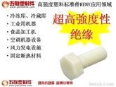 五联高强度塑料标准件RENY应用领域