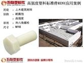 五联高强度塑料标准件RENY应用案例-土木工程建筑