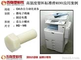五联高强度塑料标准件RENY应用案例-OA办公自动化设备