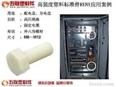 五联高强度塑料标准件RENY应用案例-配电盘