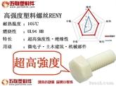 现货批发零售五联高强度塑料螺丝Reny1只起卖