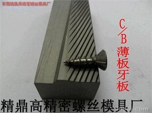 C/B薄板牙板