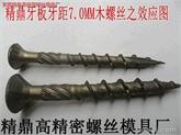 精鼎牙板牙距7.0MM木螺丝牙板效应图