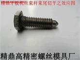 供应:机丝束杆束尾切平牙板螺丝效应图