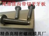 供应:东莞搓丝板厂家直供非标特殊搓牙板